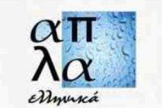 απλα ελληνικα γλυφάδα παραλιακή ποσειδώνος